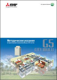 City Multi G5: методические указания по проектированию