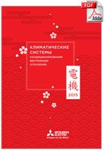 Общий каталог оборудования 2015