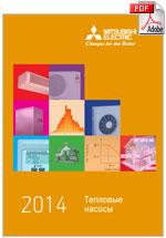 Каталог Тепловые насосы Mitsubishi Electric