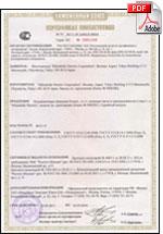 Сертификат соответствия ГОСТ Р РФ