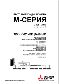 Книга по бытовым кондиционерам: М-серия