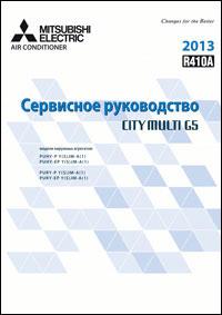 Сервисное руководство по мультизональным VRF-системам City Multi серии YJM