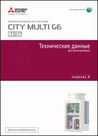 CITY MULTI G6: мультизональные VRF-системы 2015-2016
