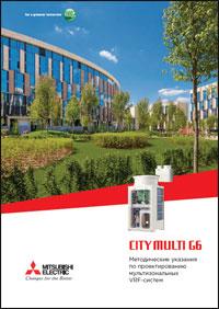 City Multi G6: методические указания по проектированию