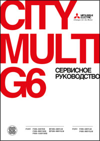 Сервисное руководство по мультизональным VRF-системам City Multi серии YKB и YLM