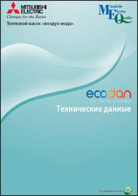 ECODAN: полупромышленные тепловые насосы и гидромодули
